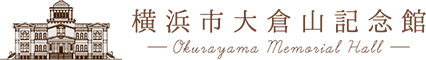 横浜市大倉山記念館