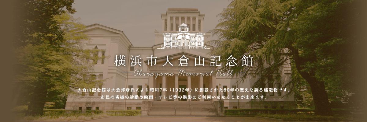 横浜市大倉山記念館 大倉山記念館は大倉邦彦氏により昭和7年(1932年)に創設された80年の歴史を誇る建造物です。市民の皆様の活動や映画・テレビ等の撮影にご利用いただくことが出来ます。