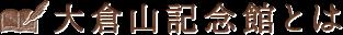 大倉山記念館とは