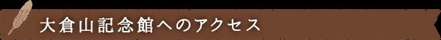 大倉山記念館の概要