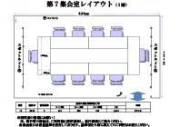 第7集会室(PDF) サムネイル