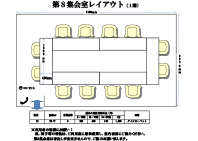 第8集会室(PDF) サムネイル