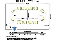 第9集会室(PDF) サムネイル